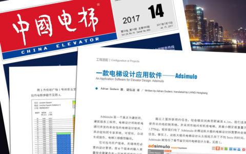 AdSimulo Publicised in China